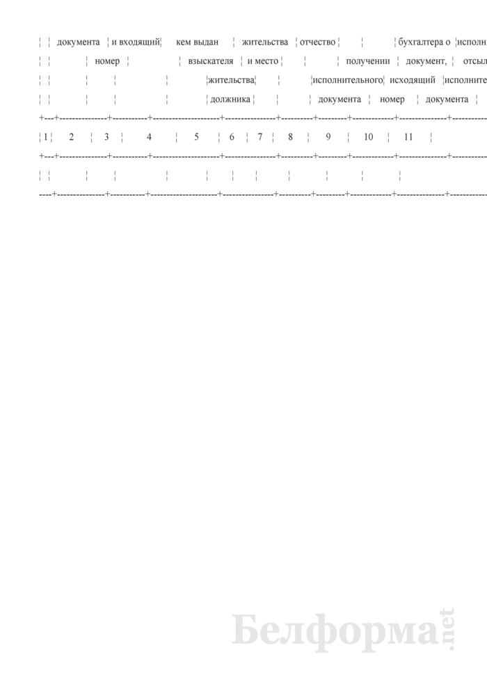 Журнал (карточка) регистрации исполнительных документов на удержание алиментов (страница журнала) (Варианты заполнения). Страница 2