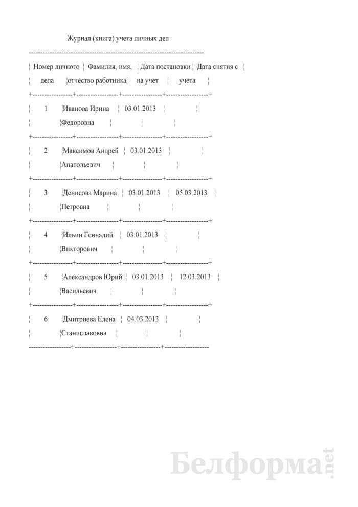 Журнал (книга) учета личных дел (Образец заполнения). Страница 1