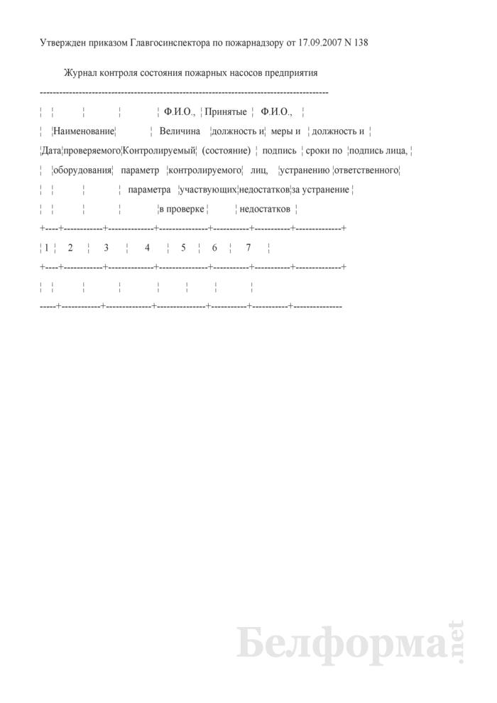 Журнал контроля состояния пожарных насосов предприятия. Страница 1