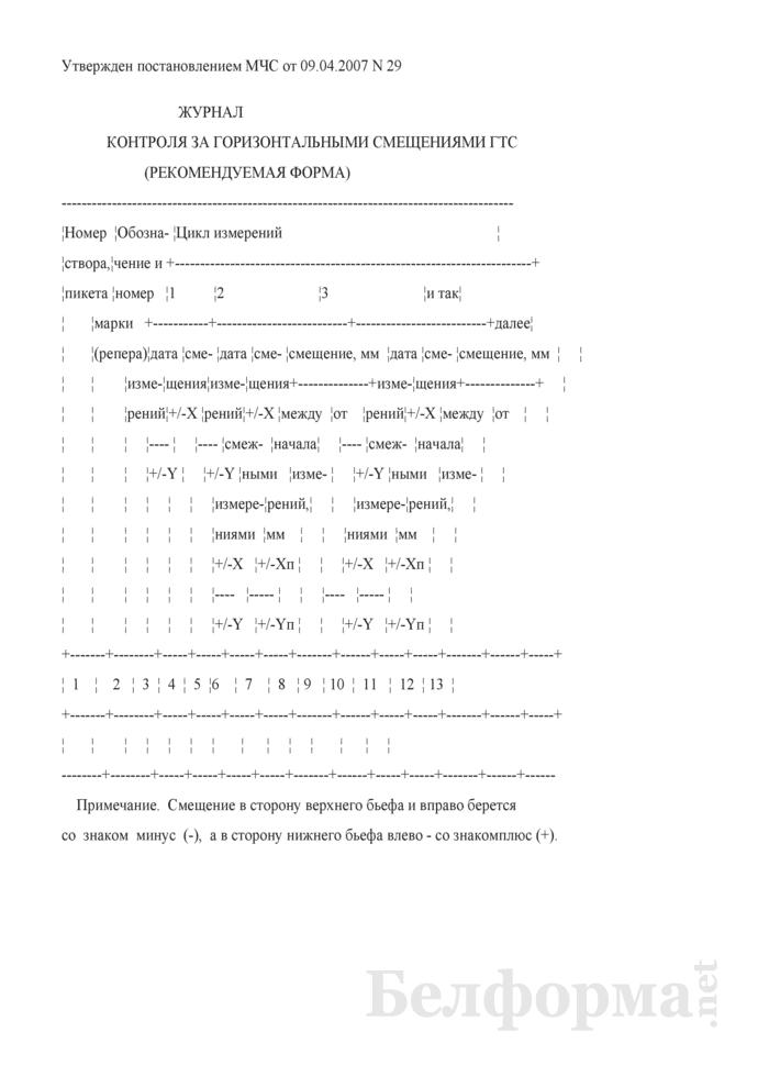 Журнал контроля за горизонтальными смещениями ГТС (рекомендуемая форма). Страница 1