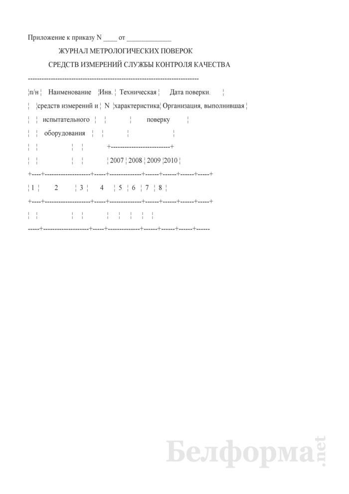 Журнал метрологических поверок средств измерений службы контроля качества. Страница 1