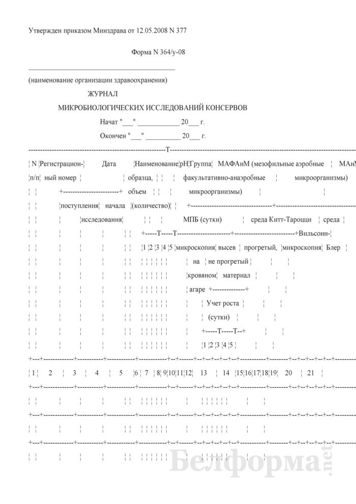 Журнал микробиологических исследований консервов. Форма № 364/у-08. Страница 1