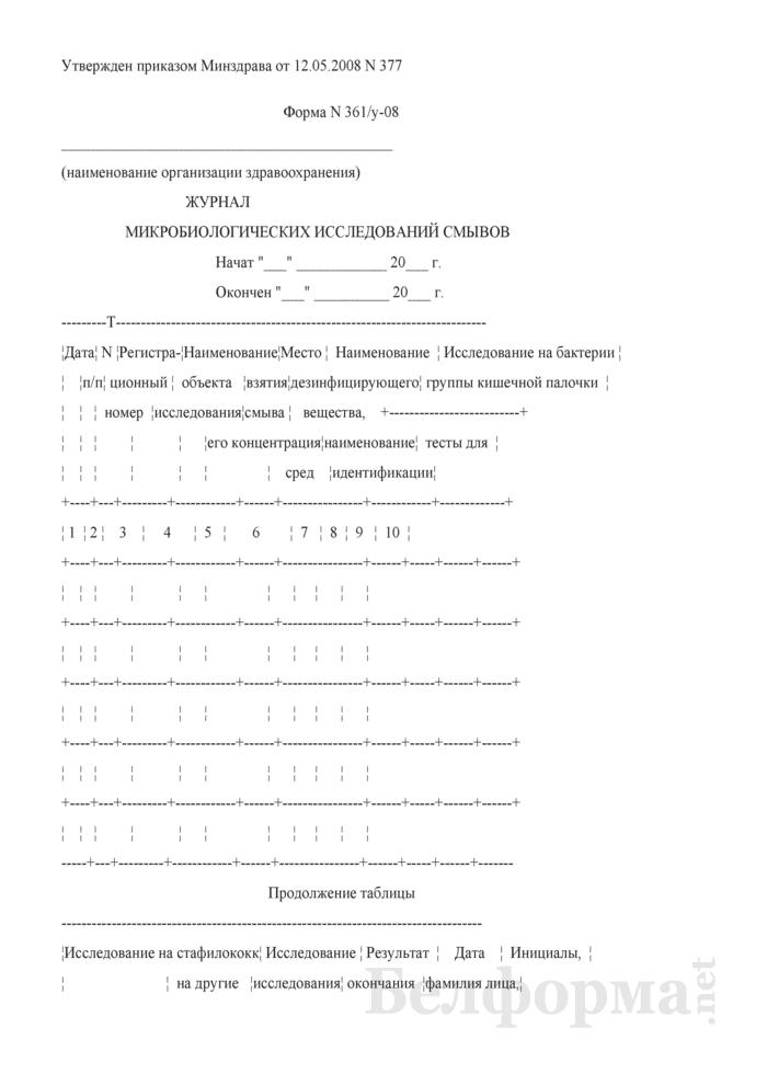 Журнал микробиологических исследований смывов. Форма № 361/у-08. Страница 1