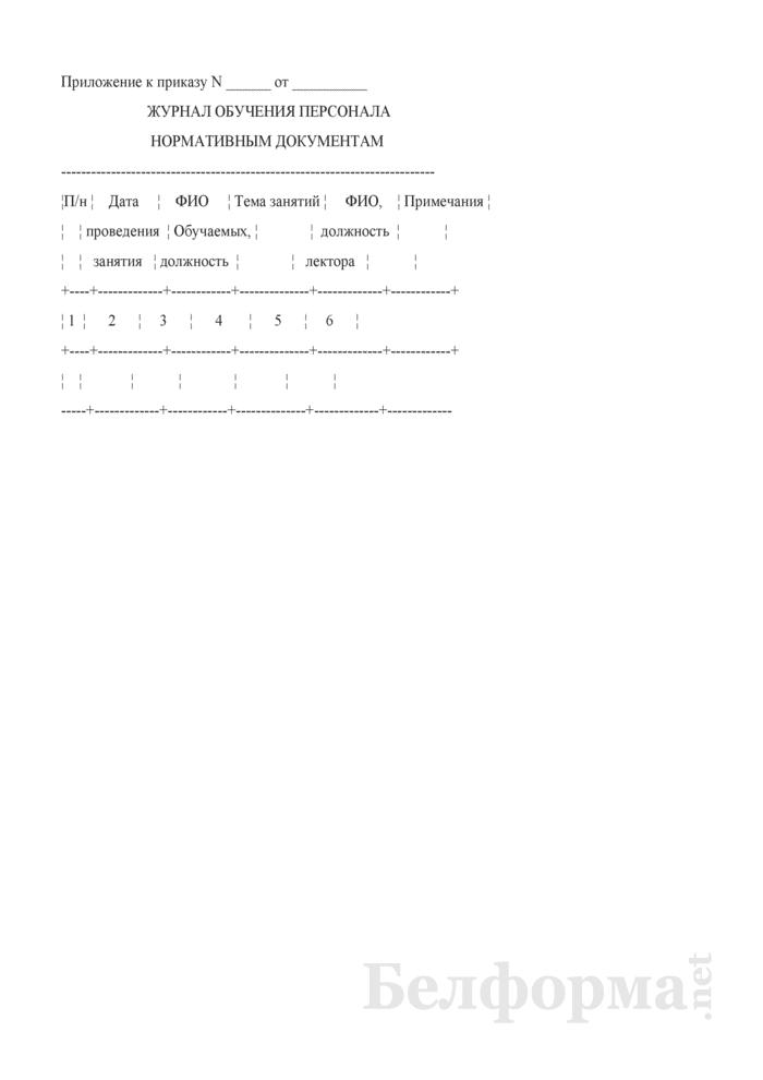 Журнал обучения персонала нормативным документам. Страница 1