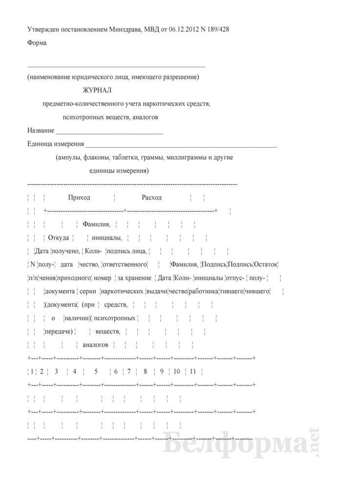 Журнал предметно-количественного учета наркотических средств, психотропных веществ, аналогов. Страница 1