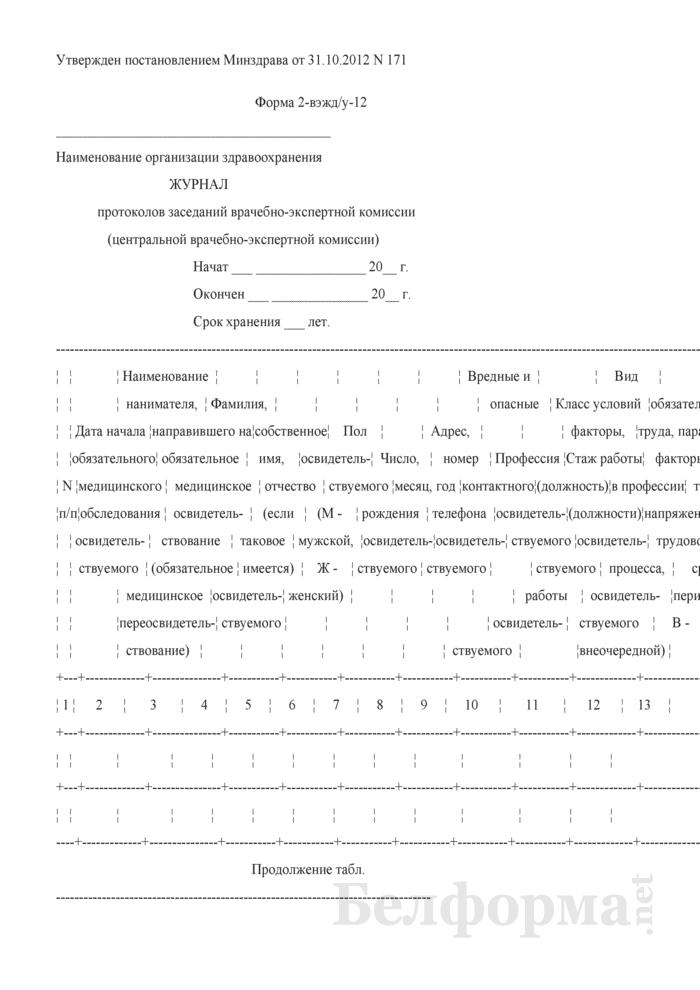 Журнал протоколов заседаний врачебно-экспертной комиссии (центральной врачебно-экспертной комиссии) (Форма 2-вэжд/у-12). Страница 1