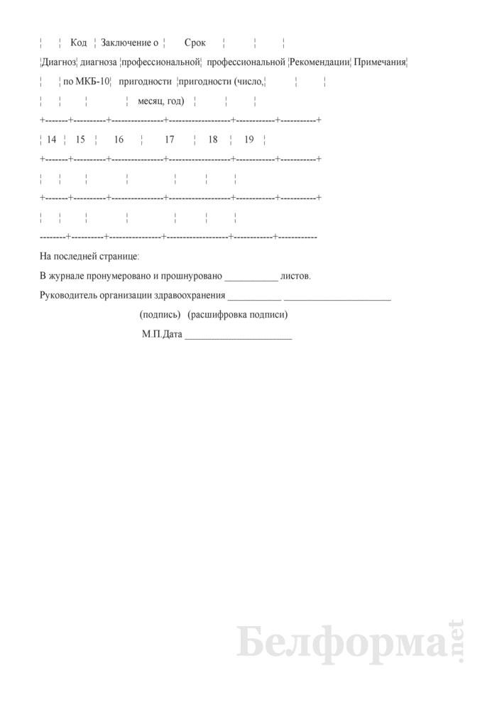 Журнал протоколов заседаний врачебно-экспертной комиссии (центральной врачебно-экспертной комиссии) (Форма 2-вэжд/у-12). Страница 2