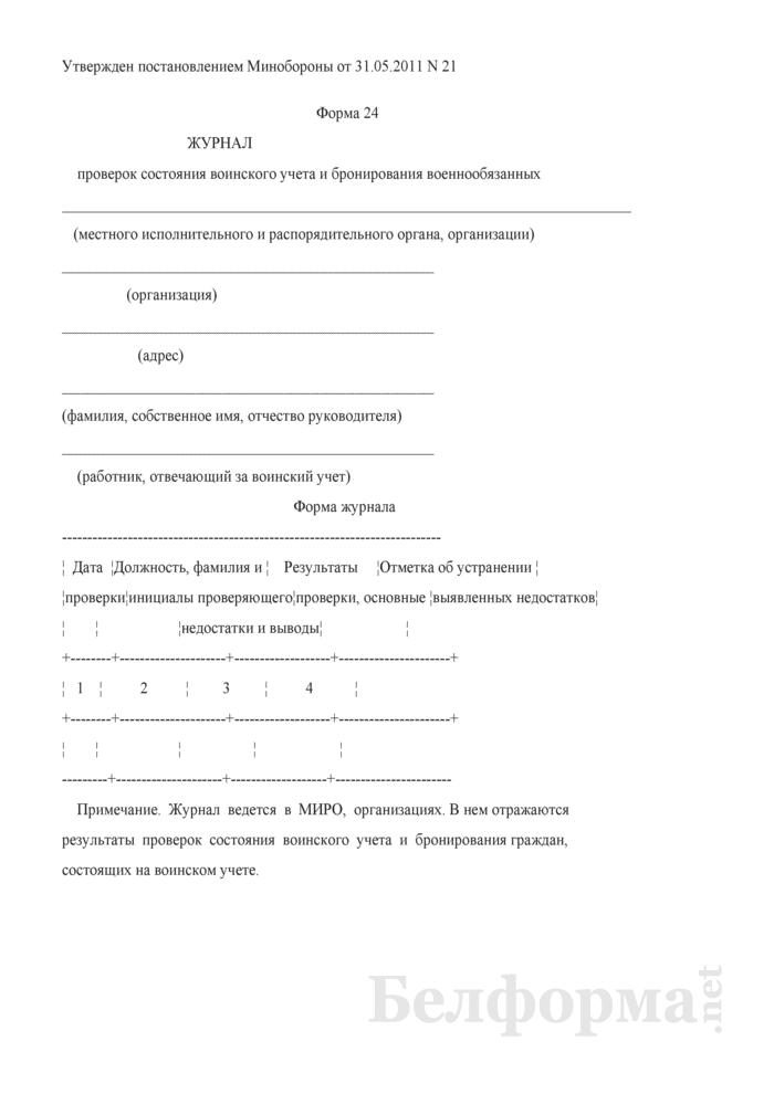 Журнал проверок состояния воинского учета и бронирования военнообязанных. Страница 1