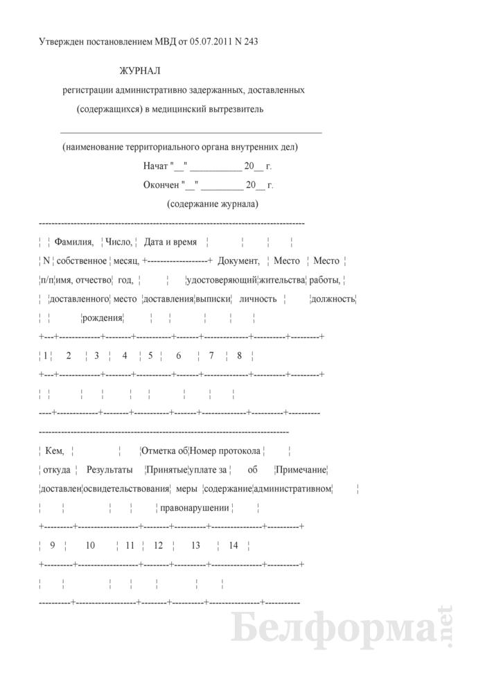 Журнал регистрации административно задержанных, доставленных (содержащихся) в медицинский вытрезвитель. Страница 1