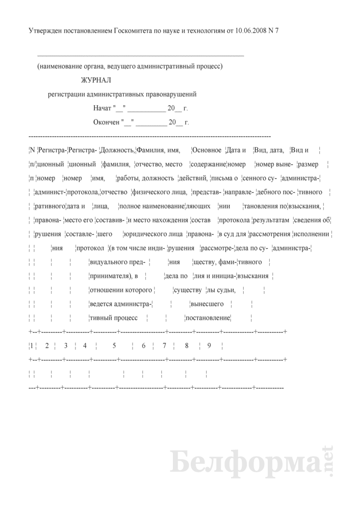 Журнал регистрации административных правонарушений. Страница 1
