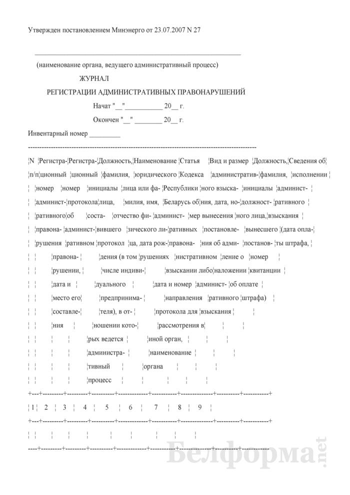 Журнал регистрации административных правонарушений (утвержденный Министерством энергетики). Страница 1