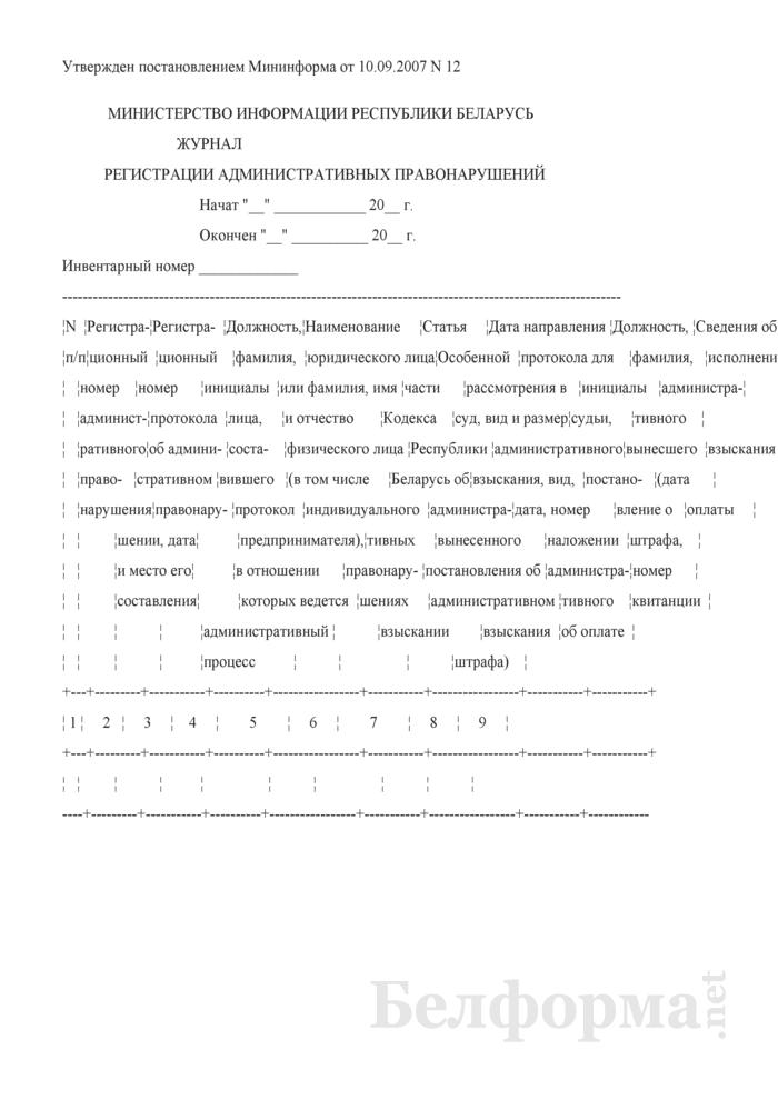 Журнал регистрации административных правонарушений (утвержденный Министерством информации). Страница 1