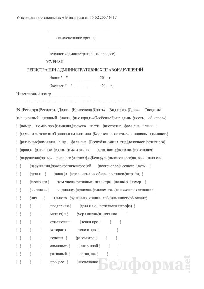 Журнал регистрации административных правонарушений в области охраны труда и здоровья населения. Страница 1