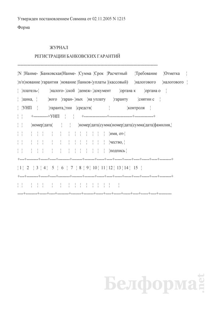 Журнал регистрации банковских гарантий. Страница 1