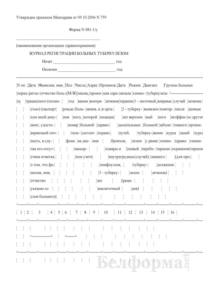 Журнал регистрации больных туберкулезом. Форма № 081-1/у. Страница 1