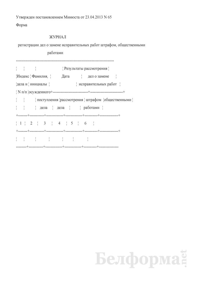 Журнал регистрации дел о замене исправительных работ штрафом, общественными работами (в районных (городских), межгарнизонных военных судах Республики Беларусь) (Форма). Страница 1