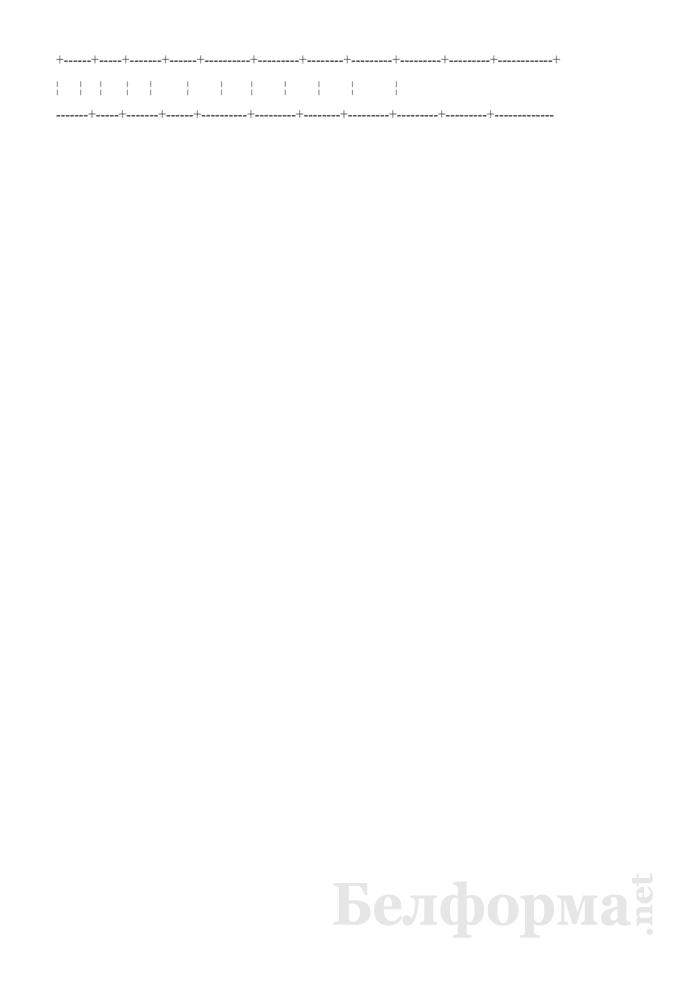 Журнал регистрации дел об изменении условий содержания осужденных и о возвращении в места лишения свободы лиц, к которым было применено условно-досрочное освобождение от наказания (в районных (городских), межгарнизонных военных судах Республики Беларусь) (Форма). Страница 2