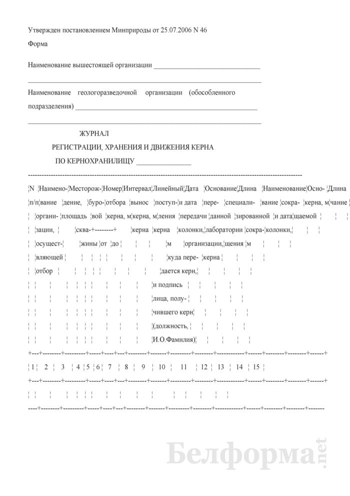 Журнал регистрации, хранения и движения керна по кернохранилищу. Страница 1