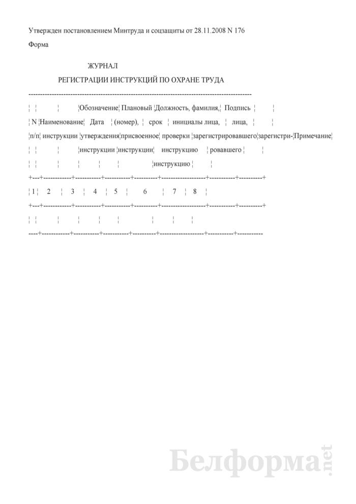 Журнал регистрации инструкций по охране труда. Страница 1