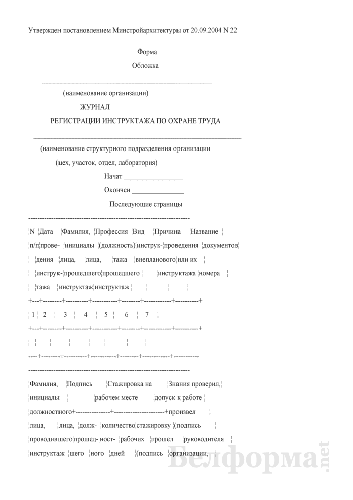 Журнал регистрации инструктажа по охране труда. Страница 1