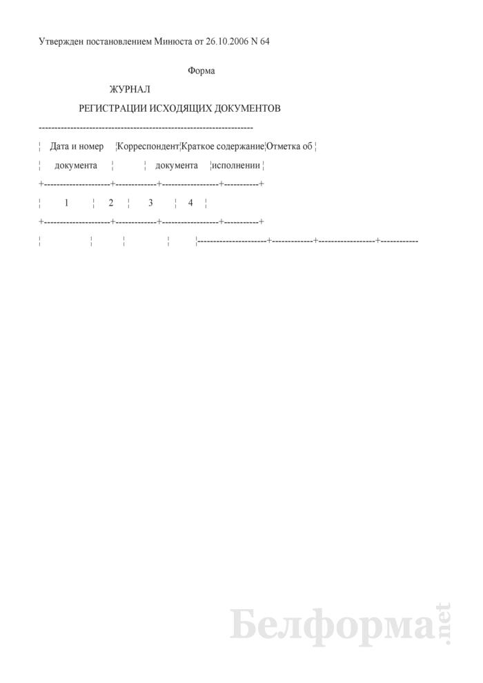 Журнал регистрации исходящих документов. Страница 1