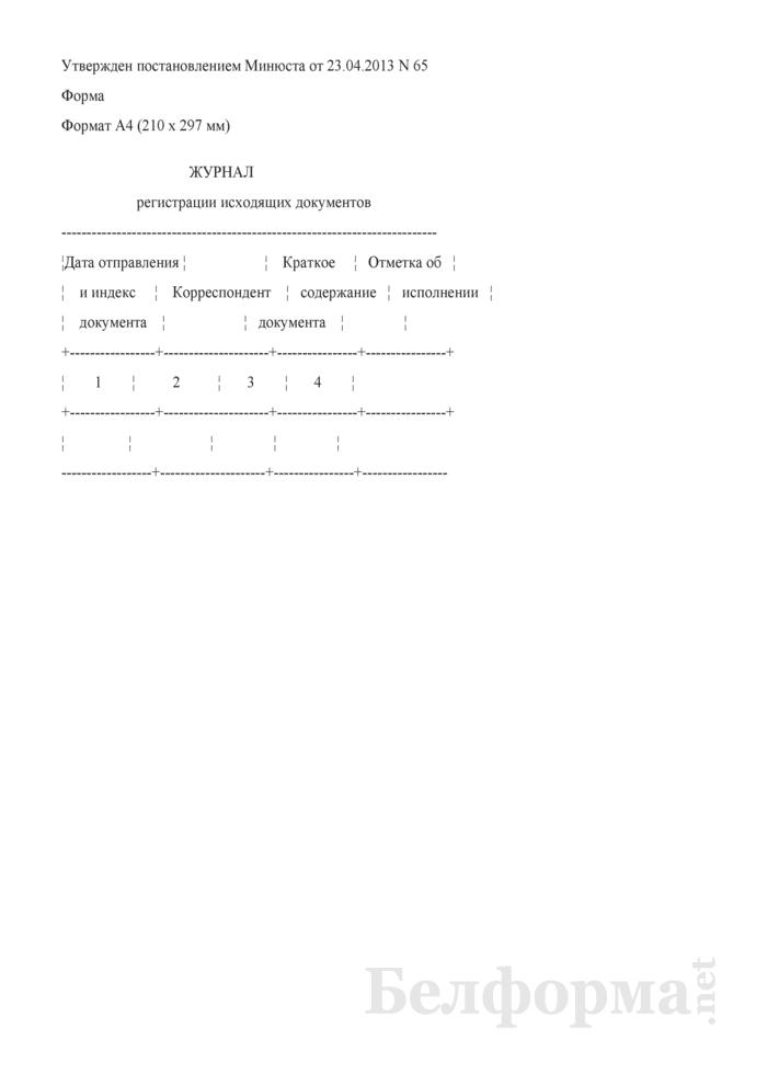 Журнал регистрации исходящих документов (в районных (городских), межгарнизонных военных судах Республики Беларусь) (Форма). Страница 1