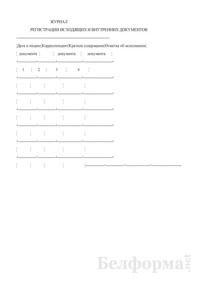 Журнал регистрации исходящих и внутренних документов. Страница 1