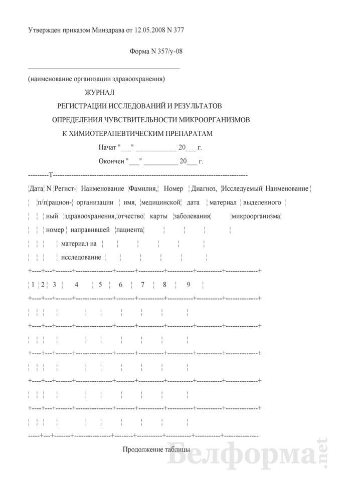 Журнал регистрации исследований и результатов определения чувствительности микроорганизмов к химиотерапевтическим препаратам. Форма № 357/у-08. Страница 1