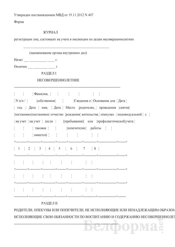Журнал регистрации лиц, состоящих на учете в инспекции по делам несовершеннолетних. Страница 1