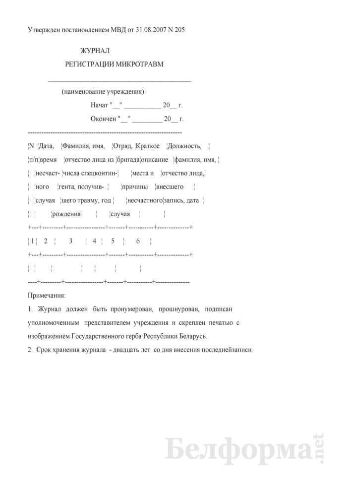 Журнал регистрации микротравм. Страница 1