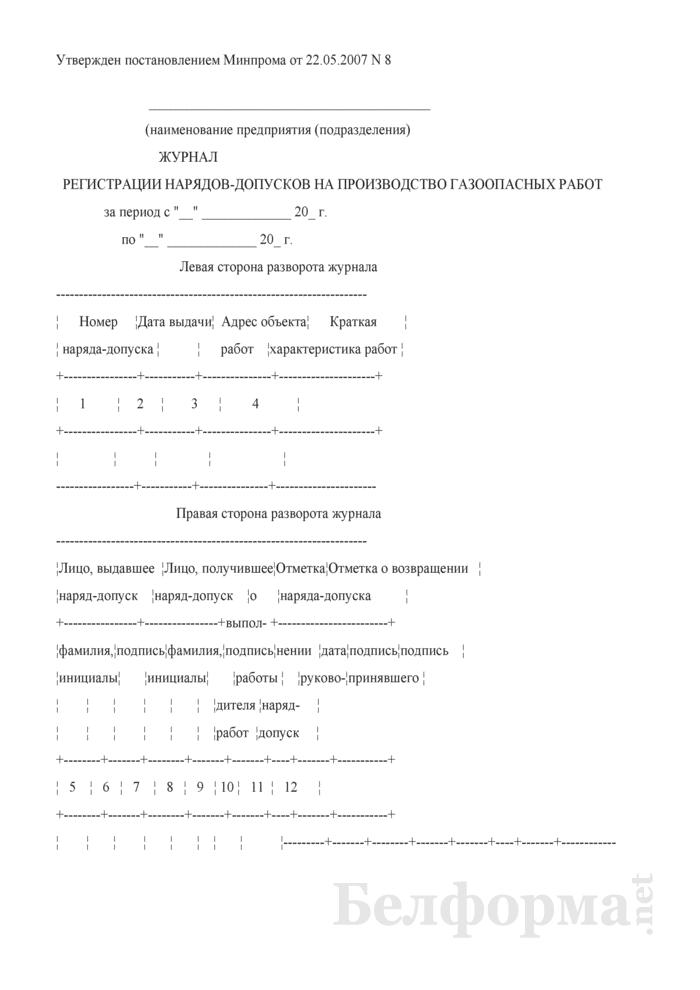 Журнал регистрации нарядов-допусков на производство газоопасных работ. Страница 1