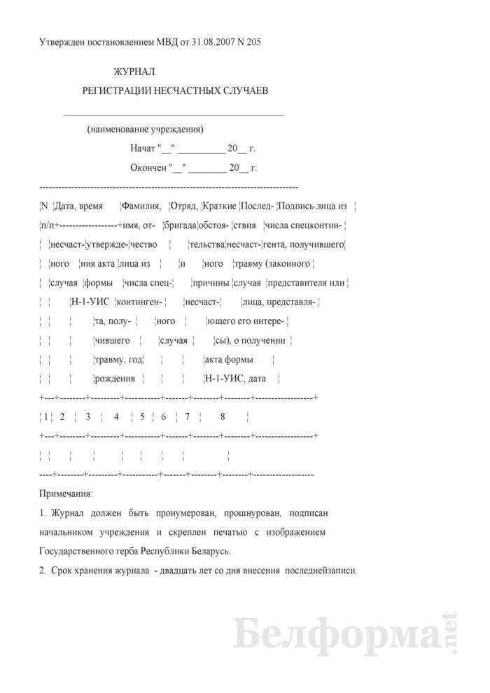 Журнал регистрации несчастных случаев. Страница 1