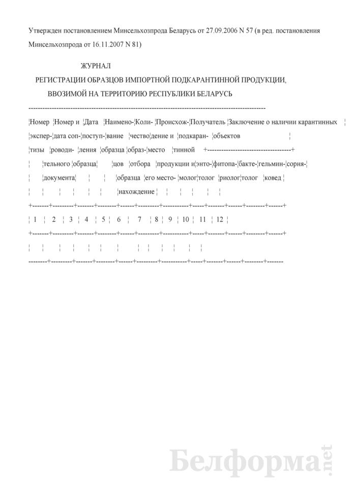 Журнал регистрации образцов импортной подкарантинной продукции, ввозимой на территорию Республики Беларусь. Страница 1