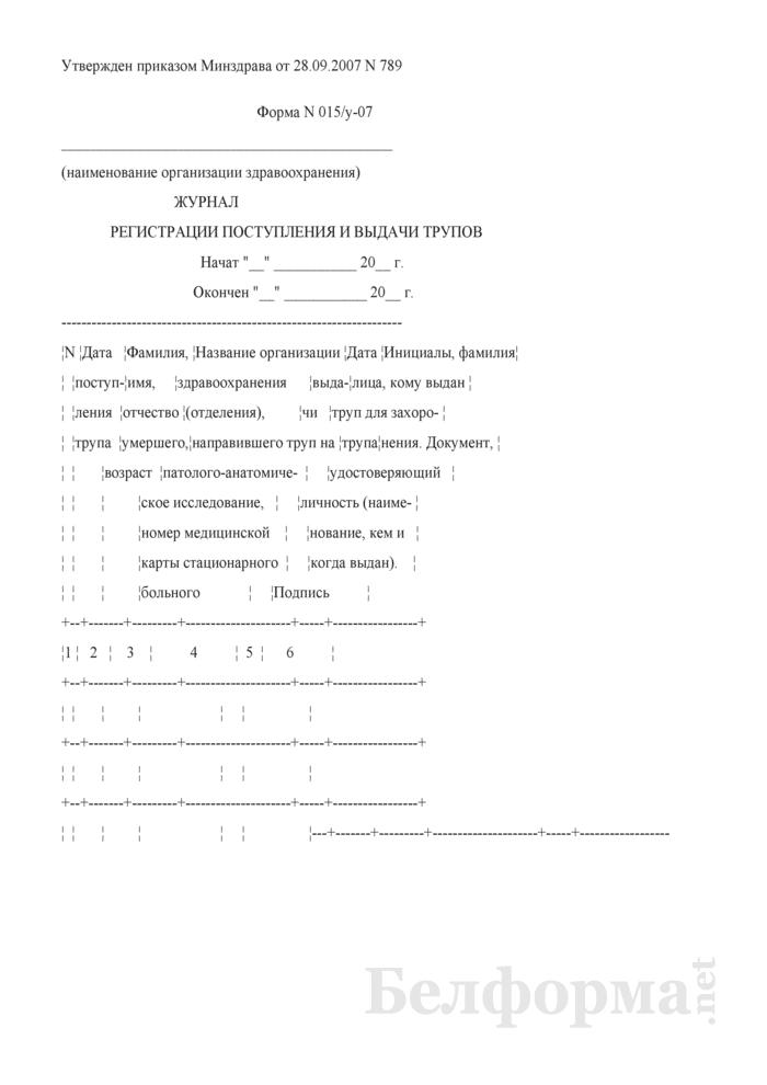 Журнал регистрации поступления и выдачи трупов. Форма № 015/у-07. Страница 1