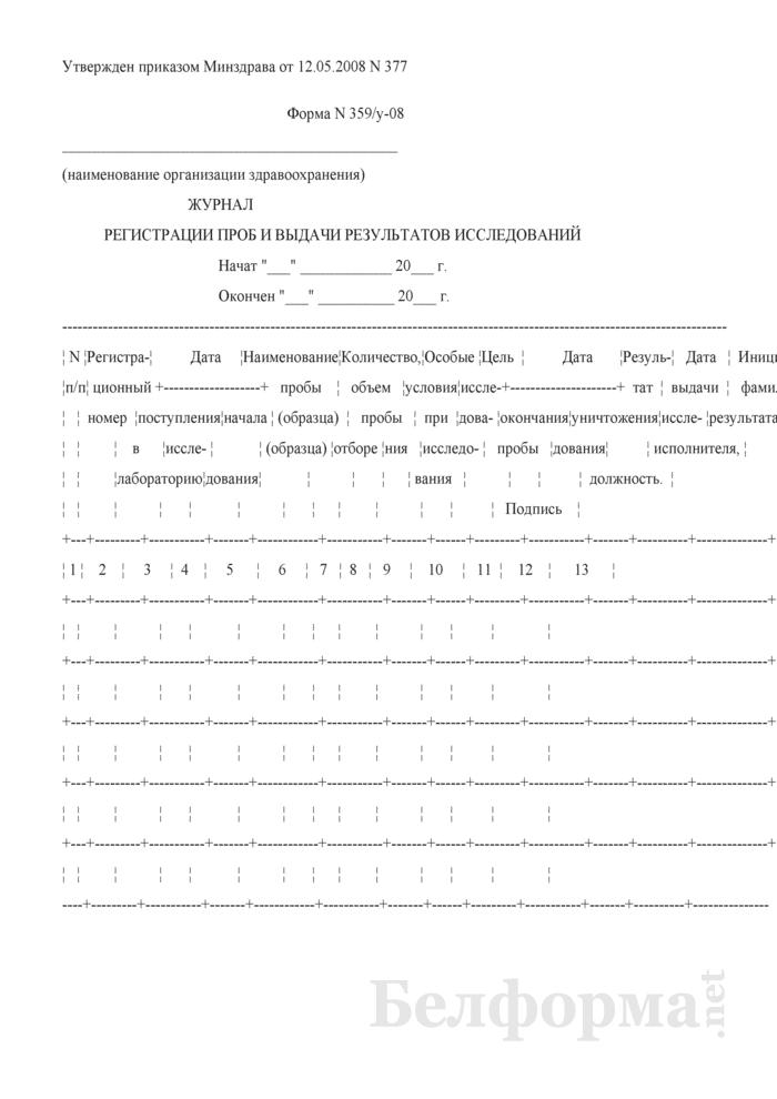 Журнал регистрации проб и выдачи результатов исследований. Форма № 359/у-08. Страница 1