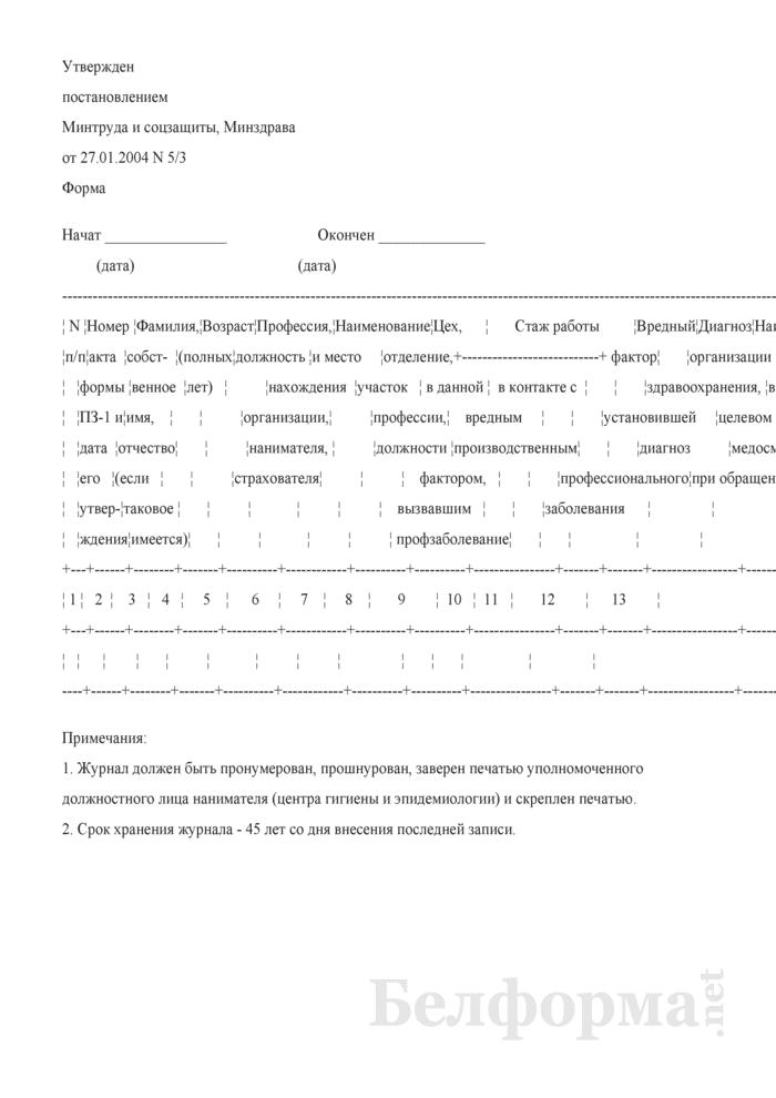 Журнал регистрации профессиональных заболеваний. Страница 1