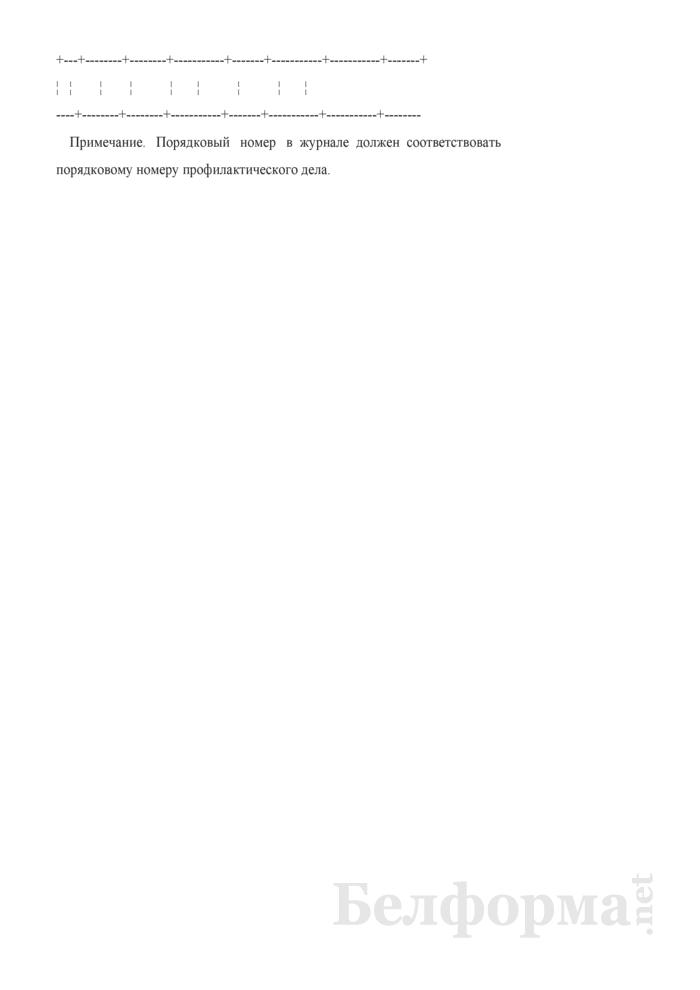 Журнал регистрации профилактических карточек и профилактических дел. Страница 2