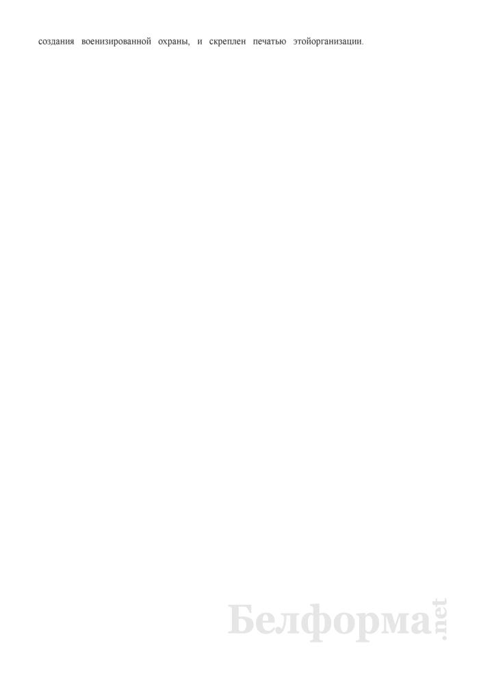 Журнал регистрации протоколов личного досмотра, досмотра вещей и документов, транспортных средств работником охраны. Страница 2