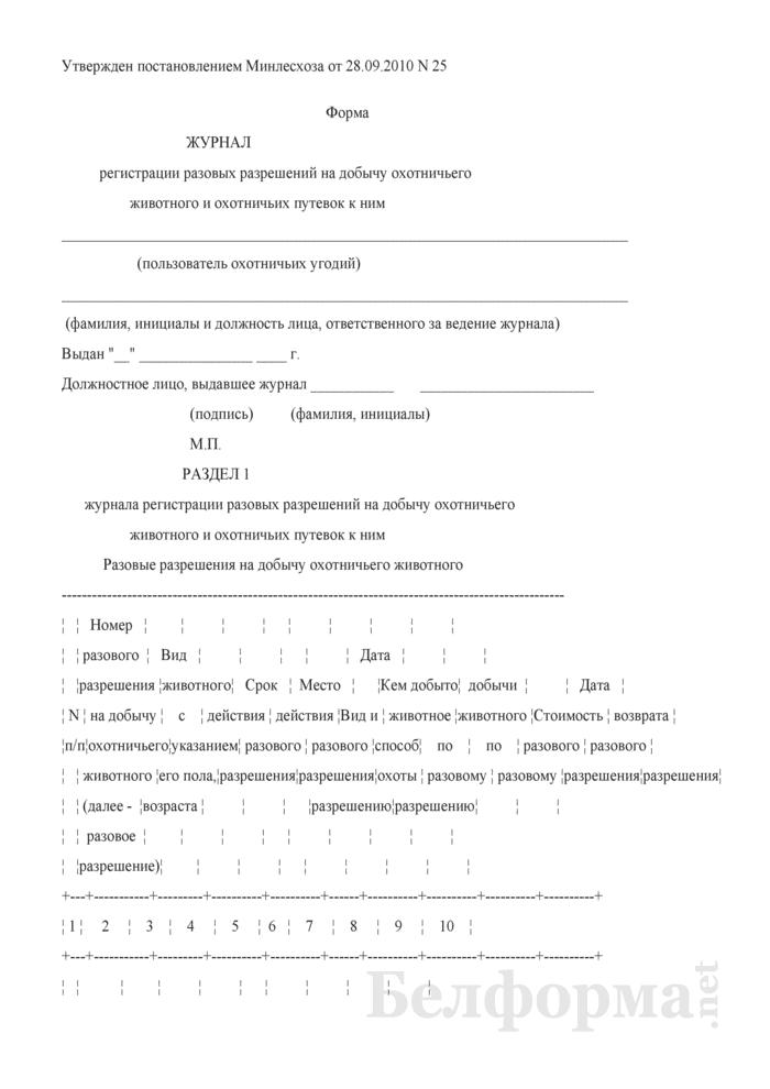 Журнал регистрации разовых разрешений на добычу охотничьего животного и охотничьих путевок к ним. Страница 1