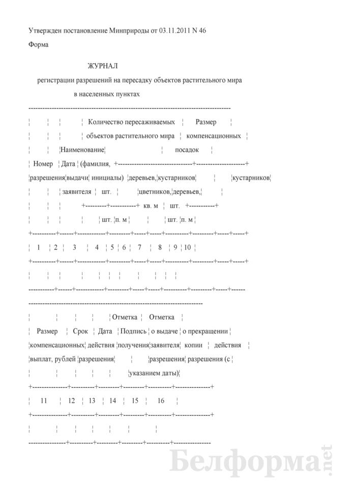 Журнал регистрации разрешений на пересадку объектов растительного мира в населенных пунктах. Страница 1