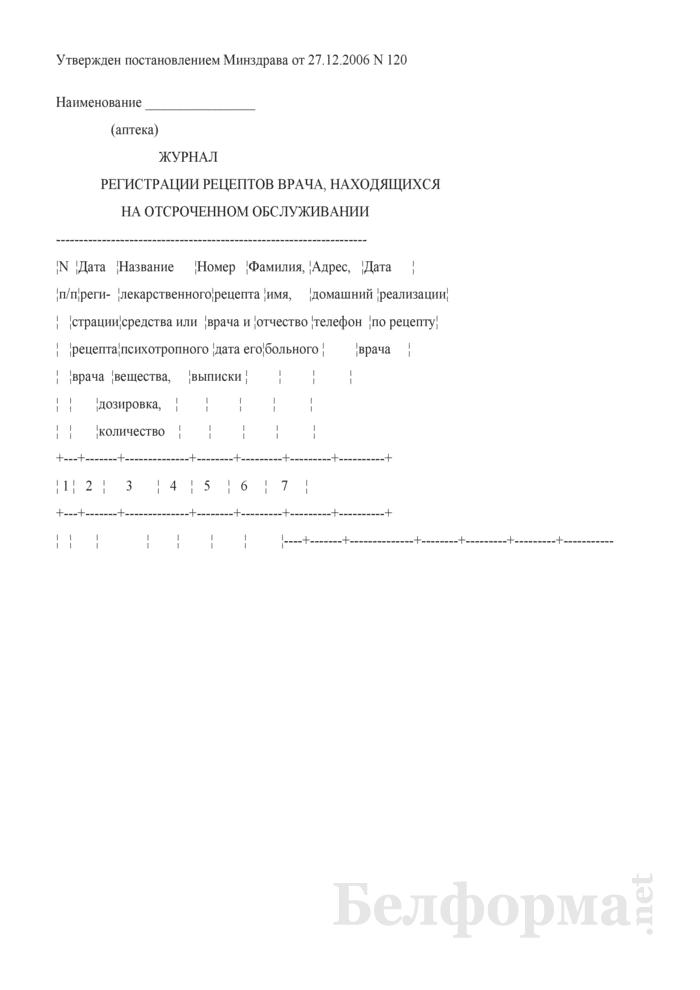 Журнал регистрации рецептов врача, находящихся на отсроченном обслуживании. Страница 1