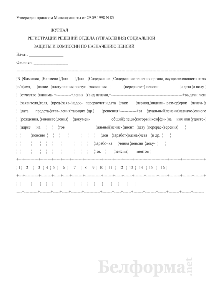 Журнал регистрации решений отдела (управления) социальной защиты и комиссии по назначению пенсий. Страница 1