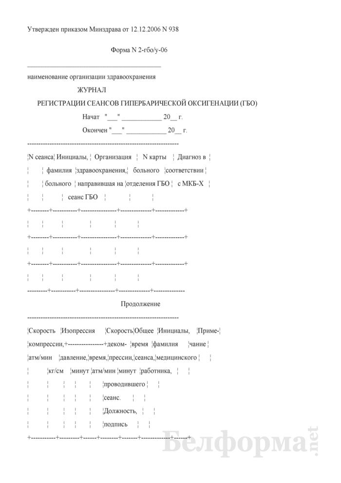 Журнал регистрации сеансов гипербарической оксигенации (ГБО). Форма № 2-гбо/у-06. Страница 1