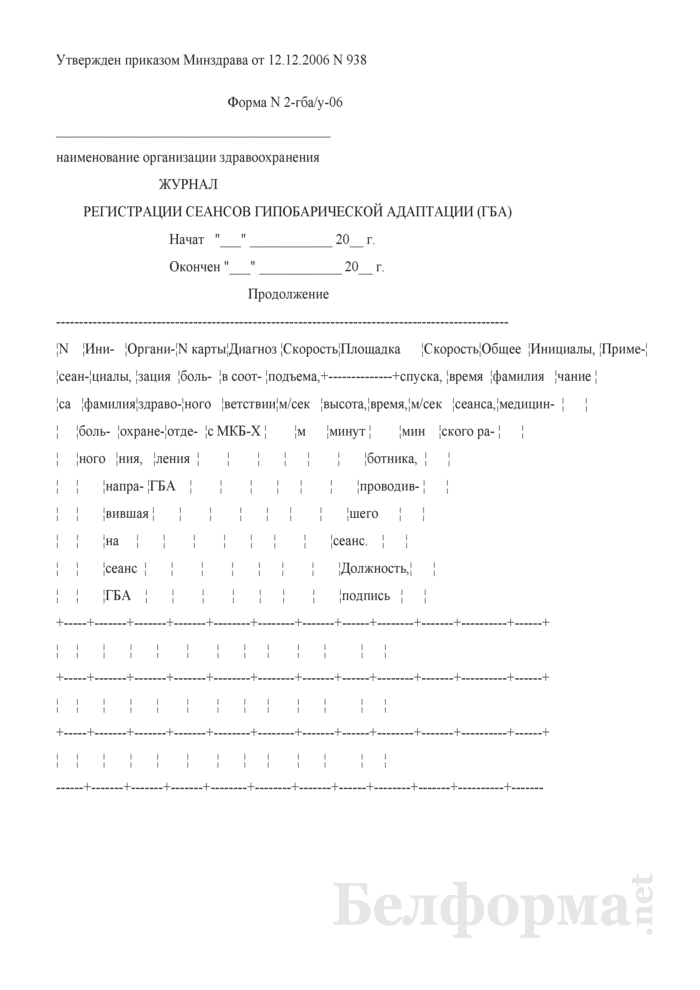 Журнал регистрации сеансов гипобарической адаптации (гба). Форма № 2-гба/у-06. Страница 1
