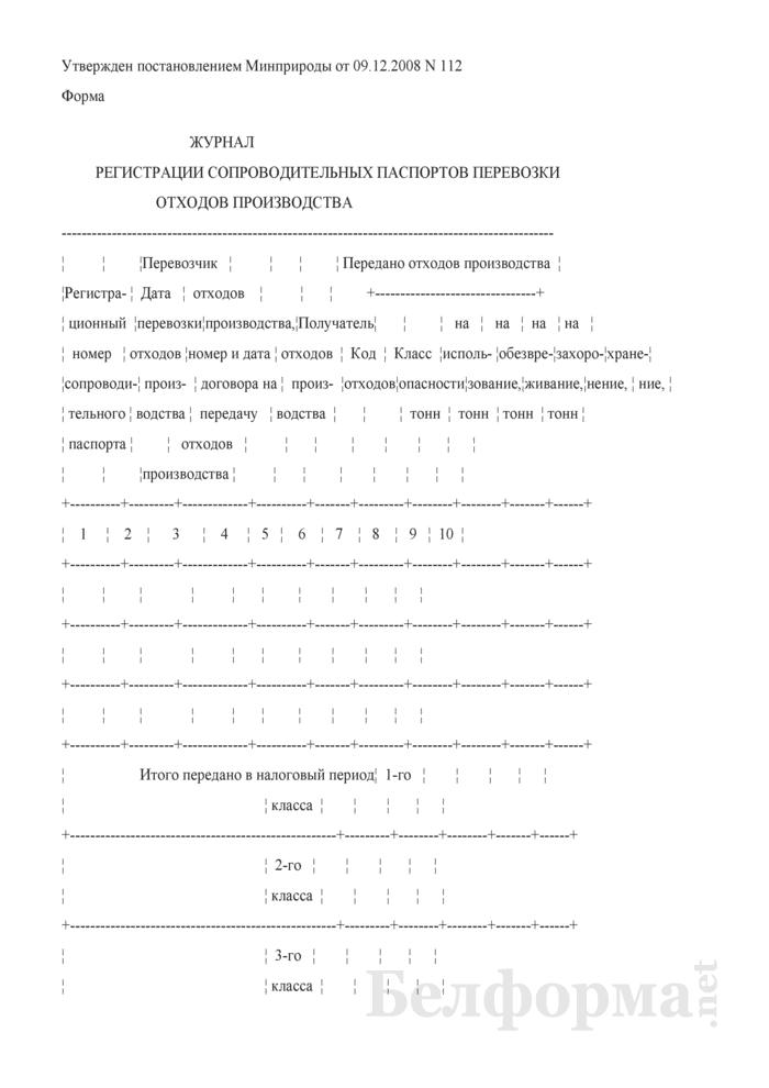 Журнал регистрации сопроводительных паспортов перевозки отходов производства. Страница 1
