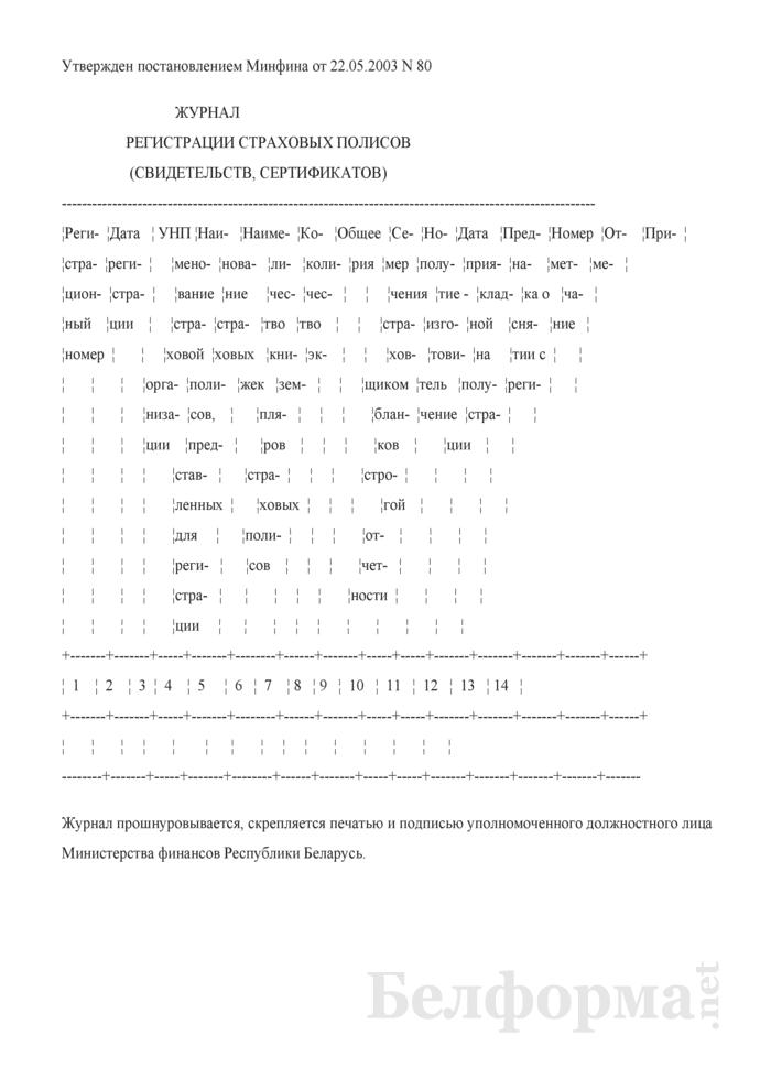 Журнал регистрации страховых полисов (свидетельств, сертификатов). Страница 1