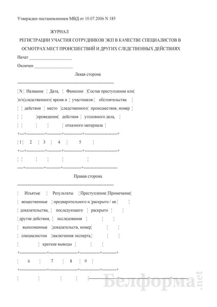 Журнал регистрации участия сотрудников экп в качестве специалистов в осмотрах мест происшествий и других следственных действиях. Страница 1