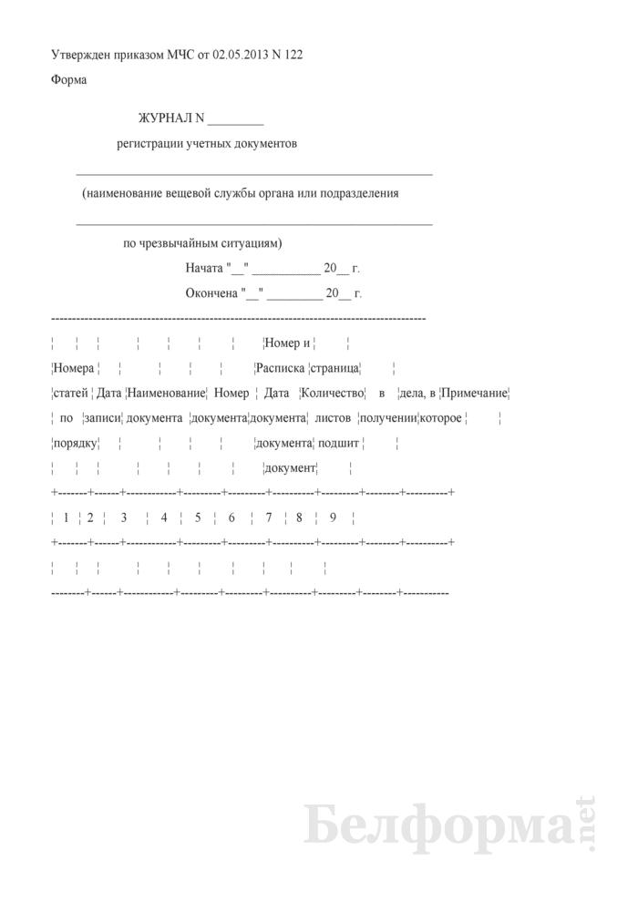 Журнал регистрации учетных документов. Страница 1