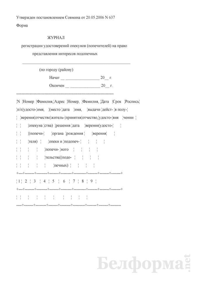 Журнал регистрации удостоверений опекунов (попечителей) на право представления интересов подопечных. Страница 1