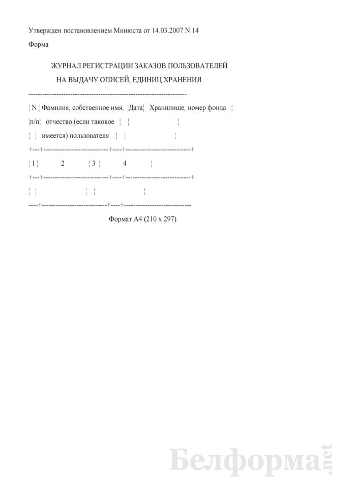 Журнал регистрации заказов пользователей на выдачу описей, единиц хранения. Страница 1